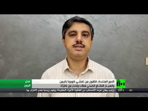الأمم المتحدة تُعرب عن بالغ قلقها من وضع تفشي كورونا في اليمن