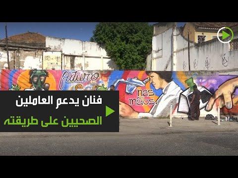 فنان برازيلي يدعم العاملين الصحيين على طريقته