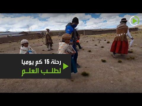 شاهد رحلة أطفال البيرو اليومية لطلب العلم