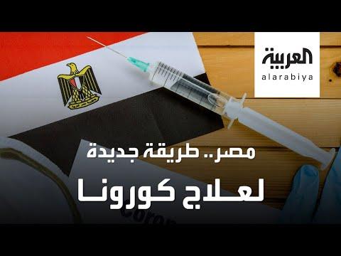 شاهد نتائج مبشرة لدواء في مصر ضد وباء كورونا