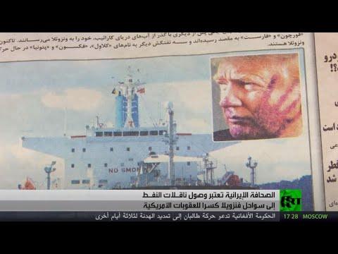 شاهد وصول ناقلات النفط الإيراني تباعًا إلى السواحل الفنزولية