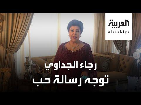 شاهد رجاء الجداوي توجِّه رسالة مؤثرة لجمهورها من سرير عزل كورونا