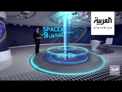 شاهد استعدادات ﻹطلاق أول مركبة فضاء أميركية مأهولة على متن الصاروخ فالكون 9