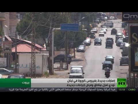 شاهد لبنان يُلزم مواطنيه باستخدام الكمامات للوقاية من كورونا