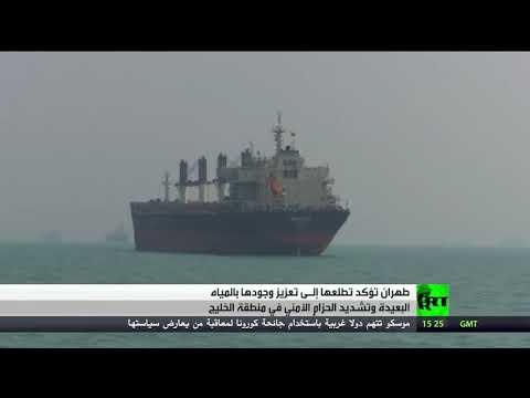 إيران تتهم الولايات المتحدة بالسعي إلى السيطرة على مياه الخليج