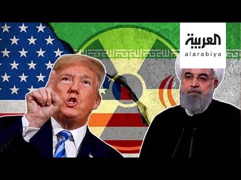 واشنطن ترفض سياسة إيران باللعب على حافة الهاوية النووية