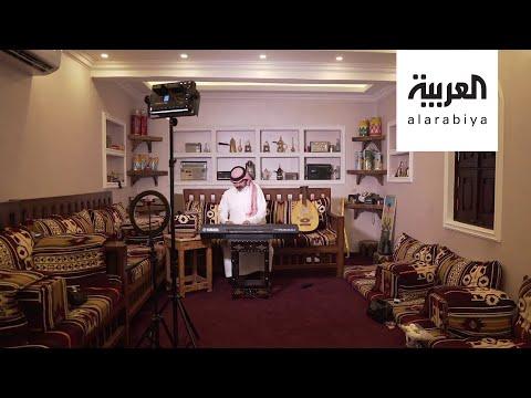 فنانون سعوديون يوجّهون رسائل فرح في زمن كورونا
