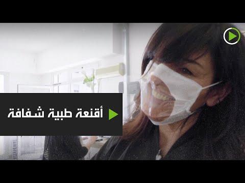شركة تبتكر أقنعة طبية شفافة تسمح لمرتديها بإظهار الابتسامة