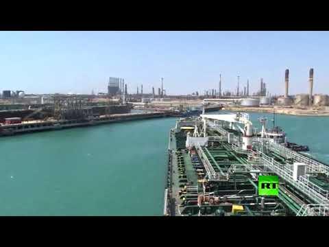 ناقلة النفط الإيرانية الثانية تصل إلى أكبر مصفاة في فنزويلا