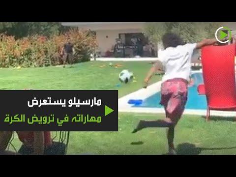 النجم البرازيلي مارسيلو يستعرض مهارته في ترويض الكرة