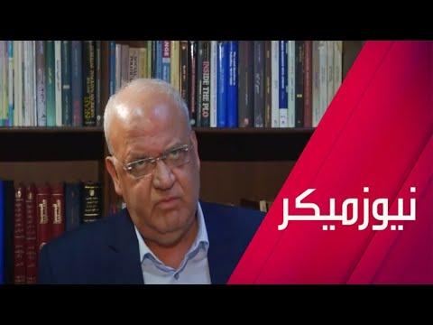 شاهد صائب عريقات يُعلق على قرار حل الاتفاقيات مع إسرائيل وواشنطن