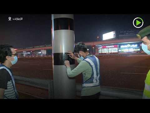 شاهد رادارات دبي تكشف من يكسر حظر التجوال بسبب كورونا
