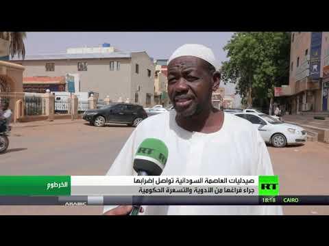 صيدليات العاصمة السودانية الخرطوم تُغلق أبوابها أمام المرضى
