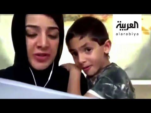 شاهد طفل يقطع كلمة وزيرة إماراتية في مؤتمر عن بعد