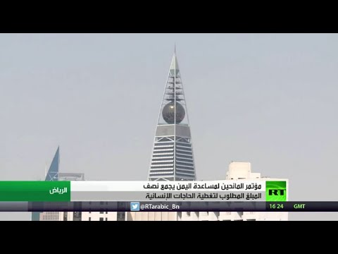 مؤتمر المانحين في الرياض يجمع مليارًا و350 مليون دولار لمساعدة الشعب اليمني