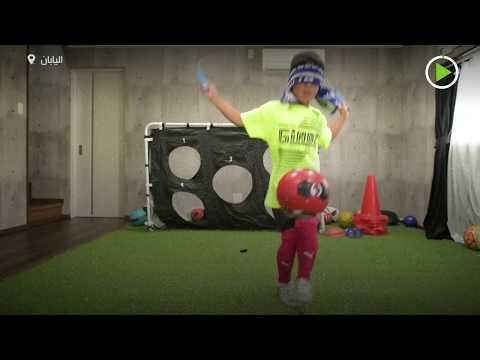طفل ياباني بعمر التاسعة يُظهر مهارات فريدة في التعامل مع الكرة