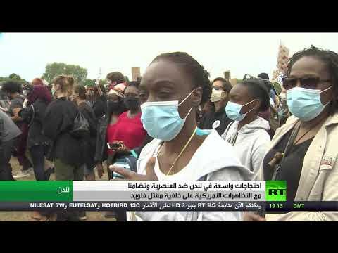 تظاهرات واسعة ضد العنصرية في العاصمة البريطانية لندن