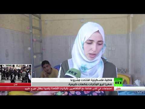 فلسطينية تصنع المثلجات لزبائنها في غزة بنكهات طبيعية