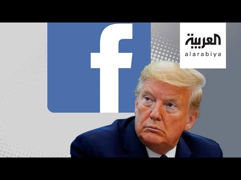 انقسام بين موظفي فيسبوك حول قرار الإبقاء على منشورات ترامب