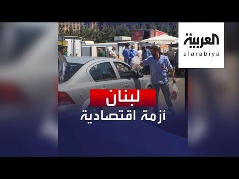 مبادرات شعبية لإعالة الفقراء في لبنان مع انتشار كورونا