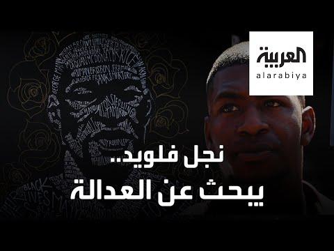 نجل فلويد يُطالب بالعدالة لوالده والقصاص من قتلته