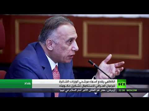 شاهد رئيس الحكومة العراقية يُسلم أسماء المرشحين للوزارات الشاغرة إلى البرلمان