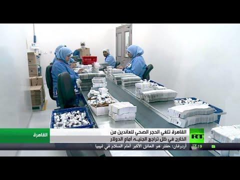 مصر تلغي الحجر الصحي للمواطنين العائدين من الخارج