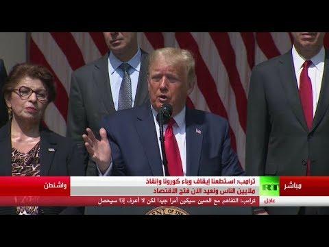 شاهد الرئيس الأميركي يُعلن انتهاء الفوضى في مدينة مينيابوليس