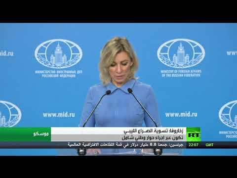 روسيا تُعرب عن قلقها إزاء تطور الأحداث في غرب ليبيا