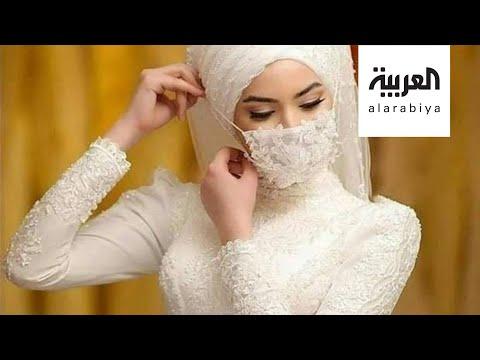 شاهد كمامة العروس تتصدَّر لوازم أفراح كورونا
