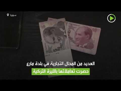 شاهد الليرة التركية بدلا من السورية في الشمال