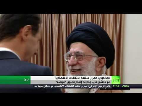 إيران تتعهد بتنفيذ الاتفاقات الاقتصادية مع سورية في أسرع وقت