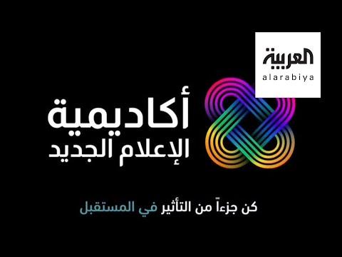 افتتاح أكاديمية للإعلام الجديد في دبي  تُعد الأولى من نوعها