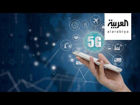 شاهد الجيل الخامس للإتصالات يغطي 40 من 5 مدن سعودية بنهاية 2020