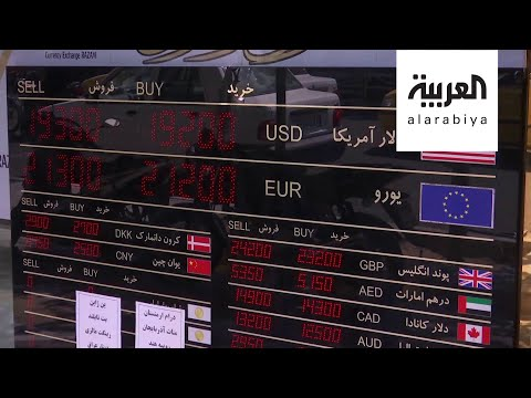 العملة الإيرانية تسجل رقماً قياسياً في التراجع أمام الدولار