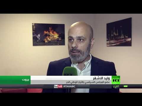 شاهد اللقاء الوطني في لبنان يدعو إلى وقف جميع الحملات التحريضية