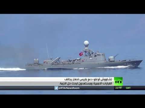 شاهد تركيا تهاجم فرنسا لدعمها المشير خليفة حفتر في ليبيا