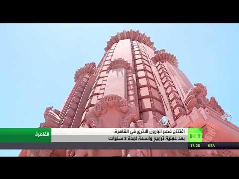 افتتاح قصر البارون الأثري في مصر بعد 3 سنوات من أعمال الترميم
