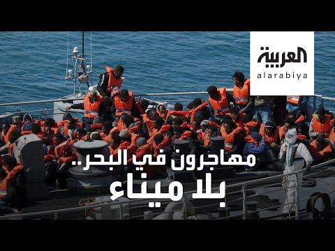 شاهد أنقذوهم من الغرق لكن تركوهم في عرض البحر