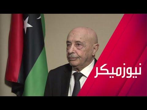 عقيلة صالح يبحث تطورات الأزمة الليبية في روسيا