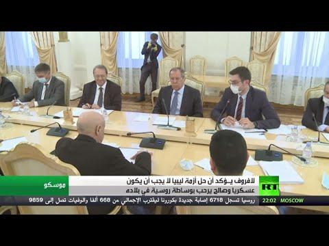 روسيا تؤكد أن حل الأزمة الليبية لا يجب أن يكون عسكريًا