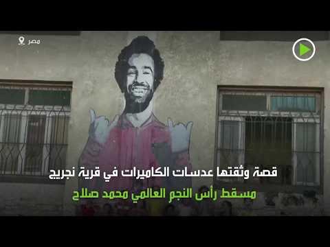 محمد صلاح يهدي قريته وحدة إسعاف