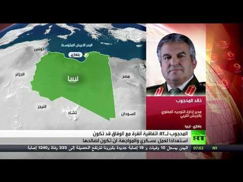 المحجوب يؤكد أن اتفاقية أنقرة مع الوفاق قد تكون استعدادا لعمل عسكري