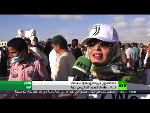 شاهد المئات يتظاهرون في بنغازي ضد الوجود التركي في ليبيا