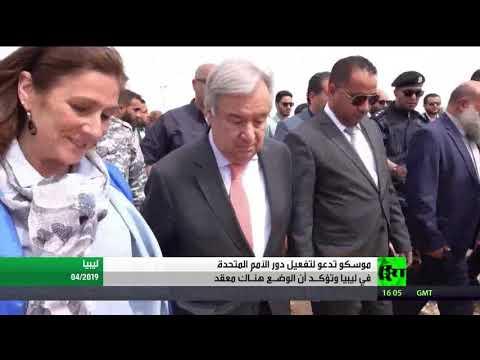 موسكو تدعو لتفعيل دور الأمم المتحدة في ليبيا