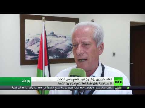 فلسطين تتهم إسرائيل بالتلاعب من أجل تجميل مخططات الاستيطان