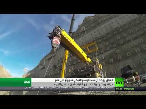 العراق يدعو تركيا لإجراء مباحثات حول تشغيل سد إليسو