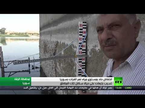 شاهد انخفاض حاد بمستوى نهر الفرات في سورية