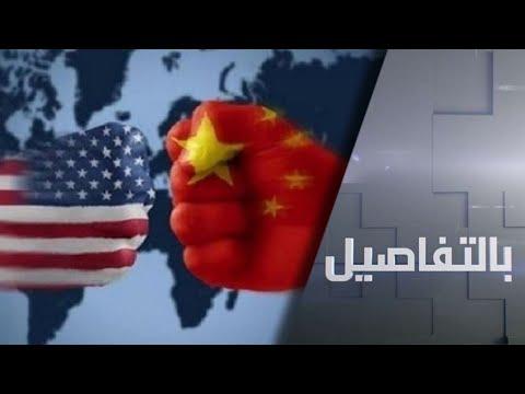 أمريكا والصين تصعيد جديد ينذر بالحرب