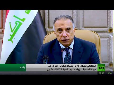 الكاظمي يؤكد سنمنع تحويل العراق لدولة عصابات